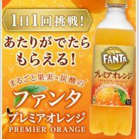 プレミアムオレンジ